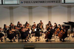 安城学園高校弦楽部の演奏
