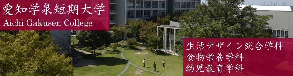 愛知学泉短期大学