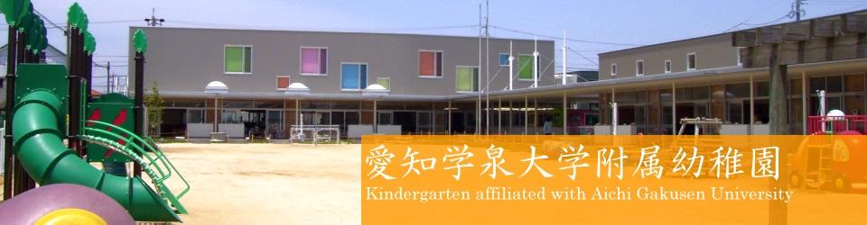 愛知学泉大学附属幼稚園