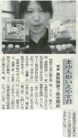 東海愛知新聞8月3日付